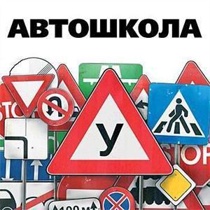 Автошколы Улан-Удэ
