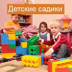 Детские сады Улан-Удэ