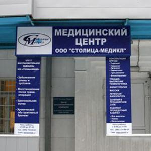 Медицинские центры Улан-Удэ