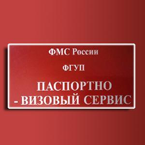 Паспортно-визовые службы Улан-Удэ