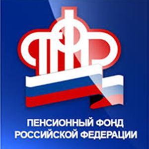 Пенсионные фонды Улан-Удэ