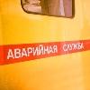 Аварийные службы в Улан-Удэ