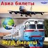 Авиа- и ж/д билеты в Улан-Удэ