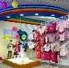 Детские магазины в Улан-Удэ