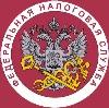 Налоговые инспекции, службы в Улан-Удэ