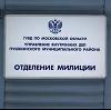 Отделения полиции в Улан-Удэ