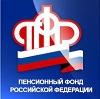 Пенсионные фонды в Улан-Удэ