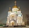 Религиозные учреждения в Улан-Удэ