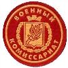 Военкоматы, комиссариаты в Улан-Удэ